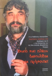 Kostas Loustas Biography book