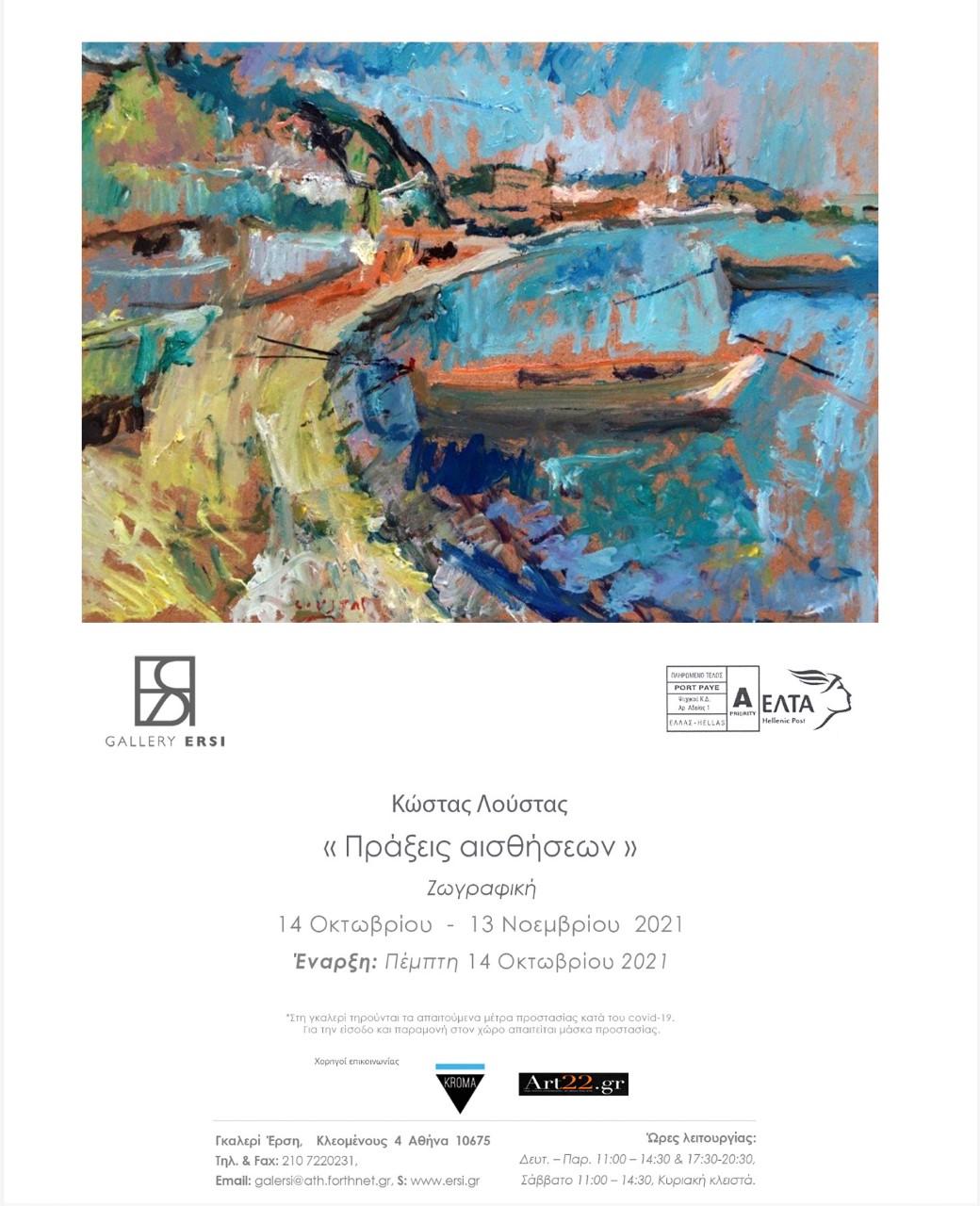 Kostas Loustas Athens exhibition invitation